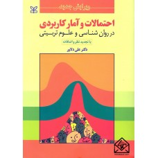 کتاب احتمالات و آمار کاربردی در روان شناسی و علوم تربیتی