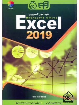 خرید کتاب خودآموز تصویری Microsoft Office Excel 2019 ، پائول مک فدری   ، نشردانشگاهی کیان