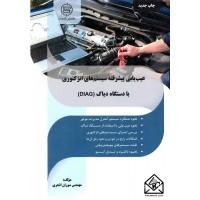 کتاب عیب یابی پیشرفته سیستم های انژکتوری با دستگاه دیاگ (DIAG)