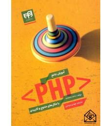 کتاب آموزش جامع PHP با مثال های متنوع و کاربردی