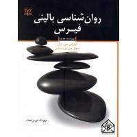 کتاب روان شناسی بالینی فیرس