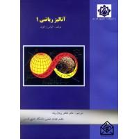 کتاب آنالیز ریاضی 1
