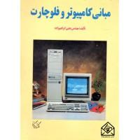 کتاب مبانی کامپیوتر و فلوچارت