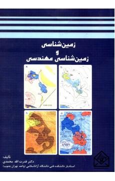 کتاب زمین شناسی و زمین شناسی مهندسی