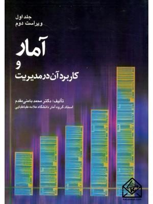 خرید کتاب آمار و کاربرد آن در مدیریت جلد اول ، محمد بامنی مقدم   ،
