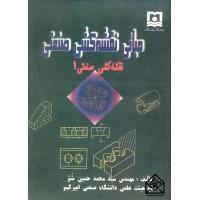 کتاب مبانی نقشه کشی صنعتی 1