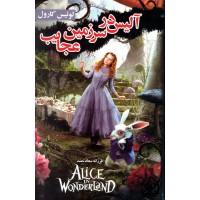 کتاب آلیس در سرزمین عجایب