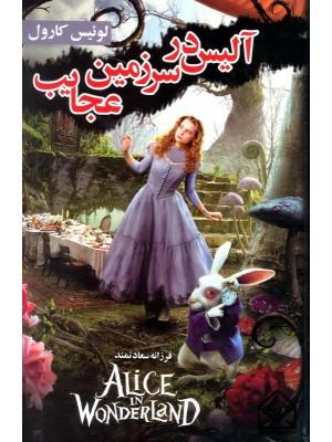 خرید کتاب آلیس در سرزمین عجایب ، لوئیس کارول   ،