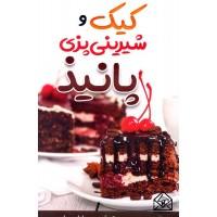 کتاب کیک و شیرینی پزی