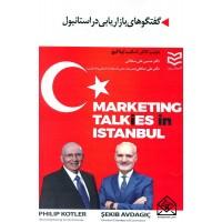 کتاب گفتگوهای بازاریابی در استانبول
