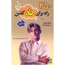 کتاب 250 راه برای نه گفتن