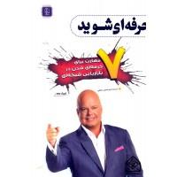 کتاب 7 مهارت برای حرفه ای شدن در بازاریابی شبکه ای