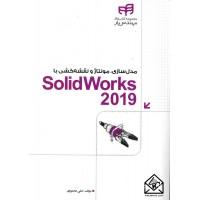کتاب مدل سازی مونتاژ و نقشه کشی با SolidWorks 2019