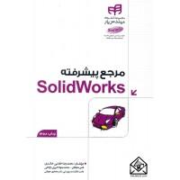 کتاب مرجع پیشرفته SolidWorks