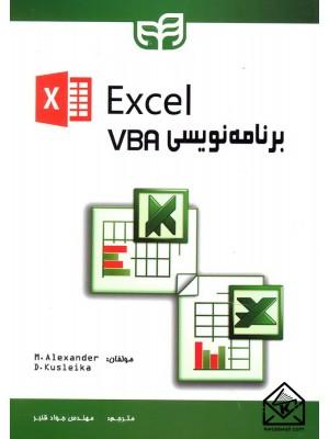 خرید کتاب برنامه نویسی VBA در Excel ، مایکل الکساندر   ، نشردانشگاهی کیان
