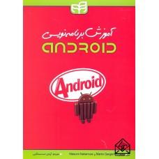 کتاب آموزش برنامه نویسی Android