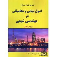 کتاب تشریح کامل مسائل اصول بنیانی و محاسباتی در مهندسی شیمی