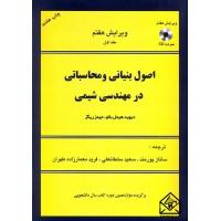 کتاب اصول بنیانی و محاسباتی در مهندسی شیمی جلد اول و دوم (دو جلدی)