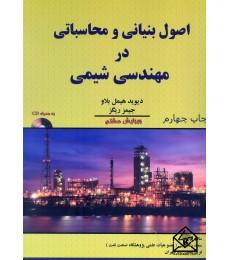 کتاب اصول بنیانی و محاسباتی در مهندسی شیمی