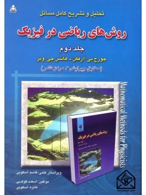 خرید کتاب تحلیل و تشریح کامل مسائل روش های ریاضی در فیزیک جلد دوم ، اسعد کوهی   ، امید انقلاب