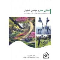کتاب فضای سبز و مبلمان شهری
