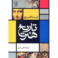 کتاب تاریخ هنر
