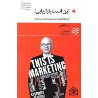 کتاب این است بازاریابی!