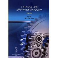 کتاب تکامل چرخ دنده ها و ماشین ابزارهای چرخ دنده تراشی
