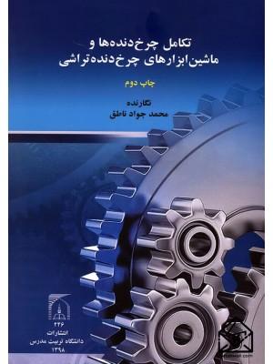 خرید کتاب تکامل چرخ دنده ها و ماشین ابزارهای چرخ دنده تراشی ، محمدجواد ناطق   ، دانشگاه تربیت مدرس