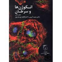 کتاب انکوژن ها و سرطان