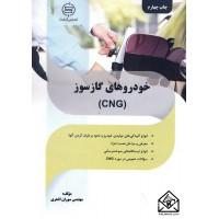 کتاب خودروهای گازسوز (CNG)