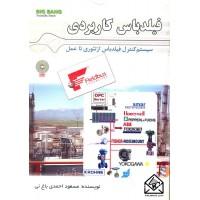 کتاب سیستم کنترل فیلدباس از تئوری تا عمل (فیلدباس کاربردی)