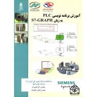 کتاب آموزش برنامه نویسی PLC به زبان S7-GRAPH