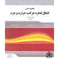 کتاب مفاهیم اساسی انتقال اندازه حرکت حرارت و جرم جلد دوم