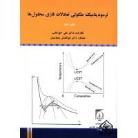 کتاب ترمودینامیک ملکولی تعادلات فازی محلول ها