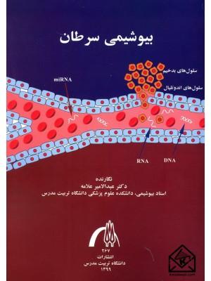 خرید کتاب بیوشیمی سرطان ، عبدالامیر علامه   ، دانشگاه تربیت مدرس