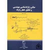 کتاب مبانی زلزله شناسی مهندسی و تحلیل خطر زلزله