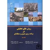 کتاب روش های تحلیلی در برنامه ریزی شهری و منطقه ای
