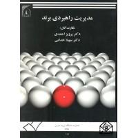 کتاب مدیریت راهبردی برند