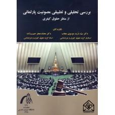 کتاب بررسی تحلیلی و تطبیقی مصونیت پارلمانی از منظر حقوق کیفری