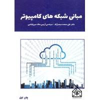 کتاب مبانی شبکه های کامپیوتر