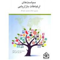 کتاب سیاست های ارتباطات بازاریابی