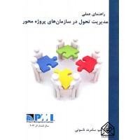کتاب مدیریت توانمندسازی منابع انسانی به زبان ساده و کاربردی