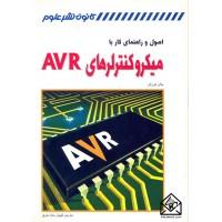 کتاب اصول و راهنمای کار با میکروکنترلرهای AVR