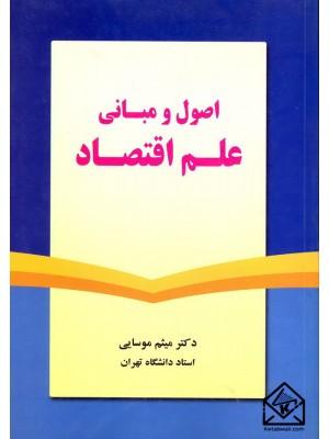خرید کتاب اصول و مبانی علم اقتصاد ، میثم موسایی   ، نورعلم