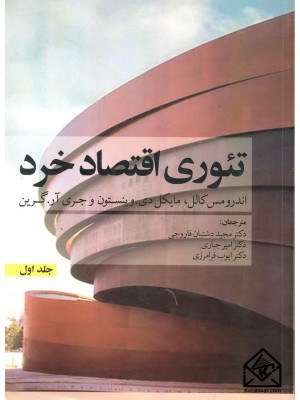 خرید کتاب تئوری اقتصاد خرد جلد اول ، اندرومس کالل   ، نورعلم
