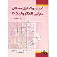 کتاب تجزیه و تحلیل مسائل مبانی الکترونیک 2