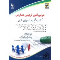کتاب مربی امور تربیتی مدارس