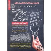 کتاب نمونه آزمون های تضمینی و برگزارشده استخدامی آموزش و پرورش (آموزگار ابتدایی)