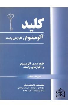 کتاب کلید آلومینیوم و آلیاژهای وابسته